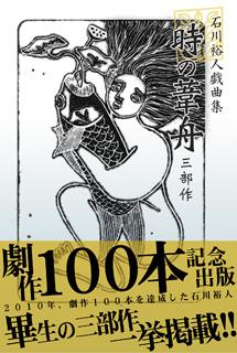 石川裕人戯曲集